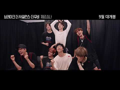 BTS (방탄소년단) 'BREAK THE SILENCE: THE MOVIE' Official Trailer 1 (30'')