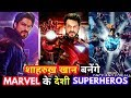 BOLLYWOOD NEWS : Shahrukh Khan बनेंगे Marvel के Indian Superhero