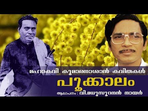 Pookalam | Kumaranashan Kavithakal | V,Madhusoodanan Nair