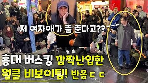 [900만뷰] 홍대 버스킹에 월클 비보이팀이 깜짝 난입하면 생기는 미친반응 (ENG) Fusion MC's Surprise Busking Prank in Hongdae Korea!