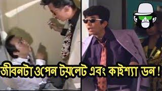 Kaissa Funny Toilet Drama | Bangla Funny Dubbing 2019