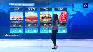 النشرة الجوية الأردنية من رؤيا 1-11-2018