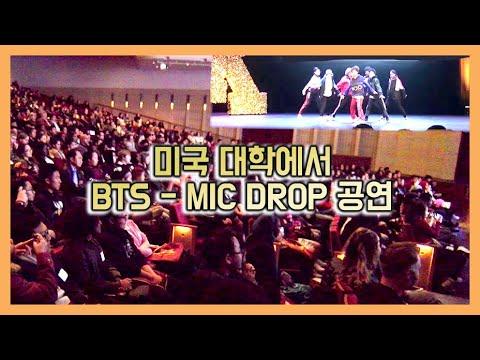 [Kpop In Public Challenge] BTS - Mic Drop Dance & Vocal Cover 미국대학 입학처 주관 초청 공연