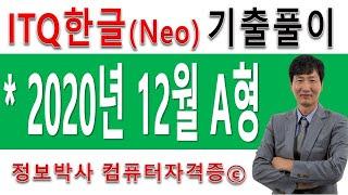 정보박사 ITQ한글2016 2020년 12월 정기검정 …