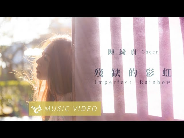 陳綺貞 Cheer Chen【殘缺的彩虹 Imperfect Rainbow】 Official Music Video