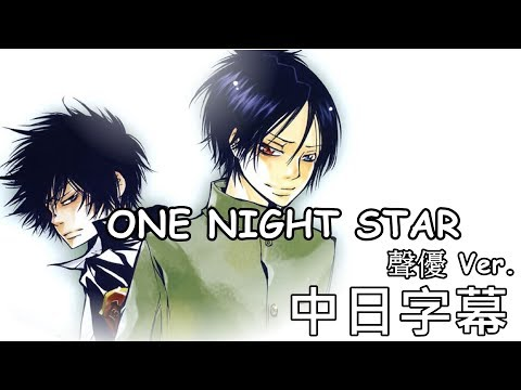 【家庭教師Reborn!】ONE NIGHT STAR 聲優 ver 【中日字幕】