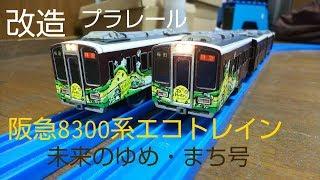 〔改造〕プラレール阪急8300系 エコトレイン