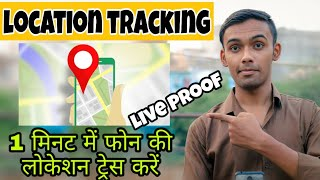 How To Track mobile Location in just 2Mint NO FAKE WITH LIVE PROOF