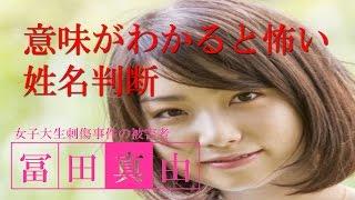 意味がわかると怖い姓名判断。冨田真由20歳