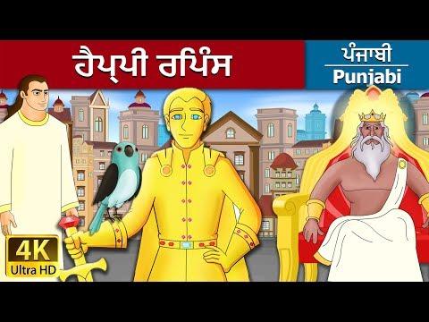 ਹੈਪ੍ਪੀ ਰਪਿੰਸ - Happy Prince in Punjabi - Punjabi Story - Stories in Punjabi - Punjabi Fairy Tales