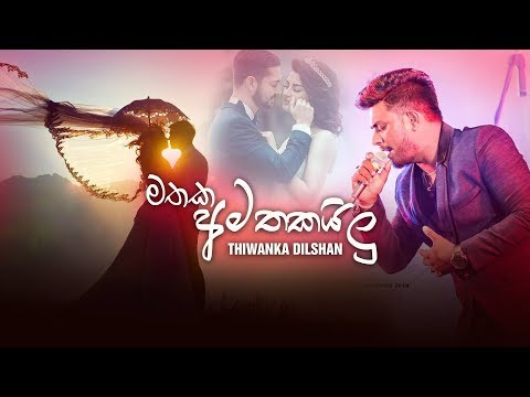 mathaka-amathakailu-මතක-අමතකයිලු-thiwanka-dilshan-new-sinhala-songs-2019