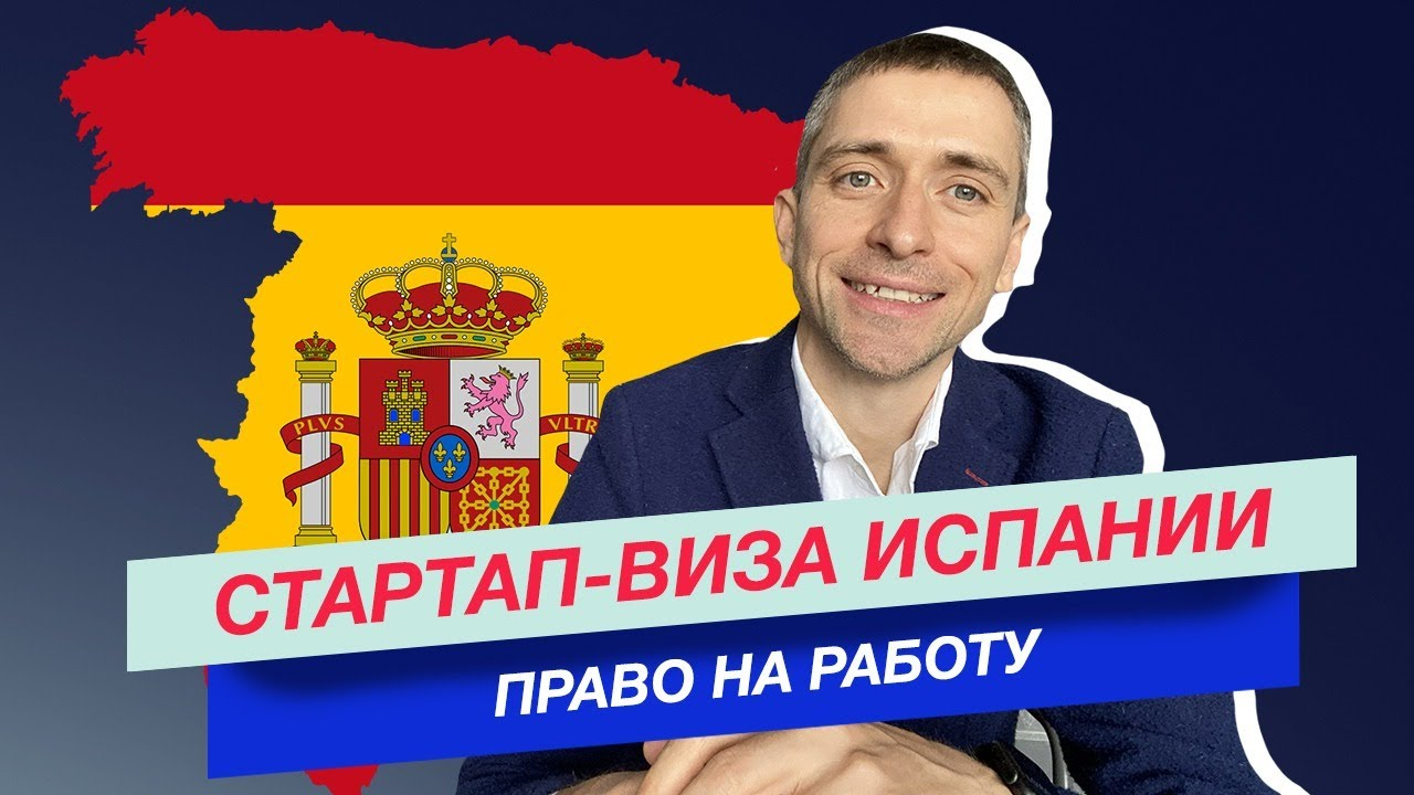 Внж в испании через бизнес поморие недвижимость