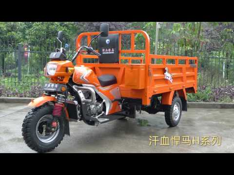 HANXUEHANMA TRICYCLE VIDEO