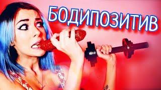 🎵 БОДИПОЗИТИВ ПЕСНЯ   Ai Mori