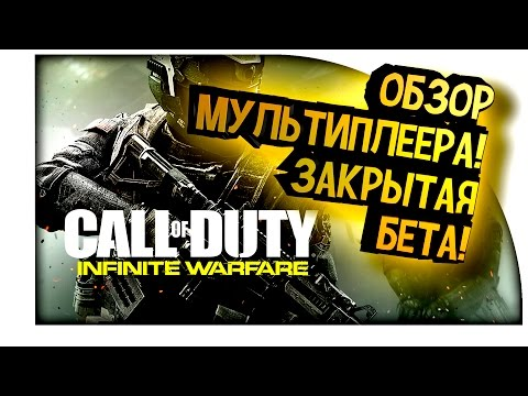 Call of Duty: Infinite Warfare - Обзор Мультиплеера! - ЗАКРЫТАЯ БЕТА!