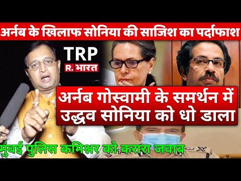 Republic Bharat Pawan Tyagi support Arnab Goswami exposed Sonia Gandhi Paramvir Uddhav Thackeray