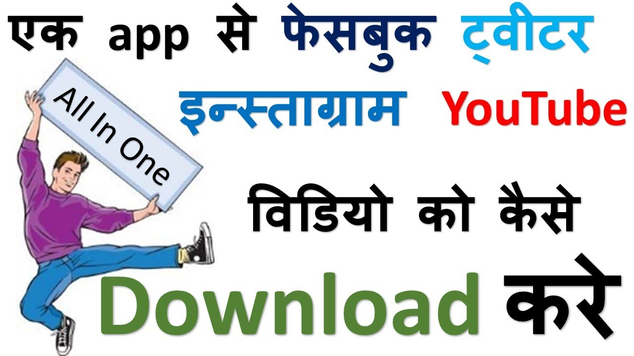 All in one Free Video Downloader App For Android | सभी विडियो को केवल एक  App से डाउनलोड करे