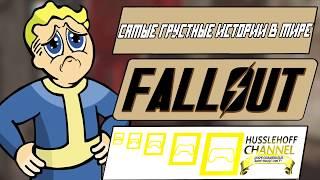 ТОП 5 САМЫХ ГРУСТНЫХ ИСТОРИЙ Fallout