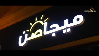 MegaSun Tanning Salon - Promo Video