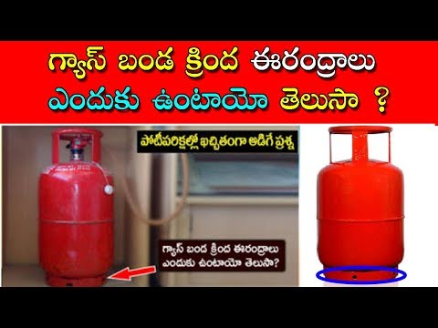 what is the use of holes at the bottom of gas cylinder, gas cylinder -- Telugu video gallery - 동영상