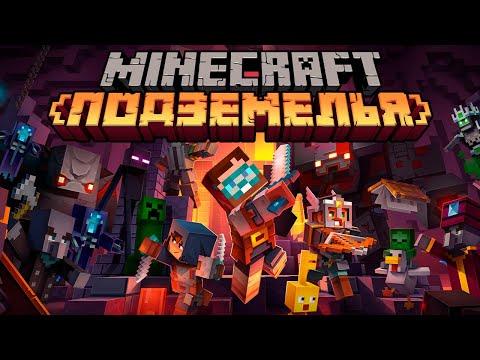 Minecraft Dungeons -  полный обзор беты   Майнкрафт Открытия