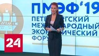 В Петербурге открывается международный экономический форум - Россия 24