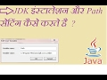 Step By Step Guide For JDK Installation And Path Setting SEO