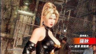 PS4『DEAD OR ALIVE 6』追加角色「瑞秋」實演影片