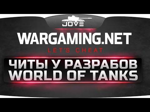 Золотые читы для WoT Читы на золото World of Tanks