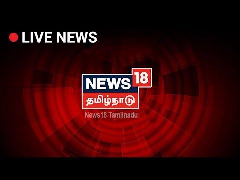 News18 Tamilnadu Live TV | நியூஸ்18 தமிழ்நாடு நேரலை | Tamil News LIVE