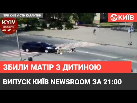 Телеканал Київ: Випуск Київ NewsRoom за 21:00 - мама з 2-річною дитиною отримали травми