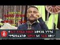 Ethiopia: የዲ/ን ዳንኤል ክብረት አወዛጋቢ ንግግር