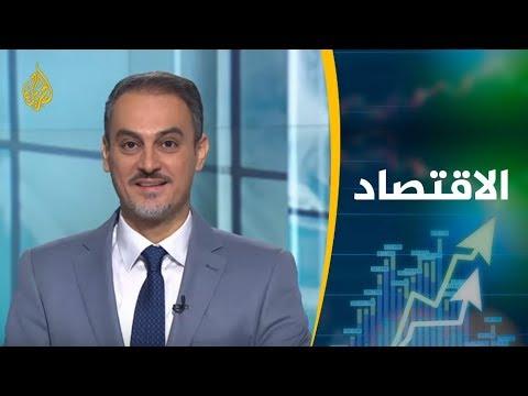 النشرة الاقتصادية الأولى (2019/6/9)  - 13:55-2019 / 6 / 9