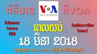 វិទ្យុ VOA, យប់, VOA Khmer News, Cambodia News, Night, Voice Of America, 18 March 2018
