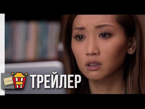 ТАЙНАЯ ОДЕРЖИМОСТЬ — Русский трейлер | 2019 | Новые трейлеры