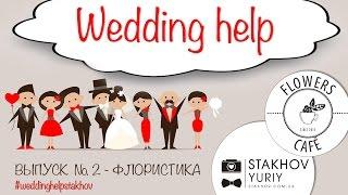 Свадебная флористика. Оформление свадьбы цветами. Свадебная помощь от эксперта [#WeddingHelp №2](, 2016-07-10T14:15:43.000Z)