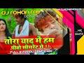 Tora Yaad Mein Pibo sigret Ge ✖️✖️Full 2 Dance🅰️🅰️ Mix By dj rohan raj dumka✖️✖️ thumbnail