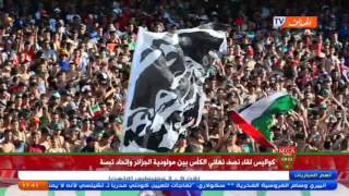كواليس لقاء نصف نهائي الكأس بين مولودية الجزائر واتحاد تبسة