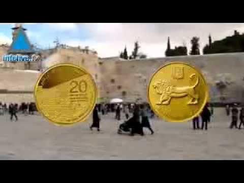 Israel's Second Gold Bullion coin