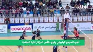تتويج المجمع البترولي كائس الجزائر لكرة الطائرة : 2015/02/28 Elbilad Tv