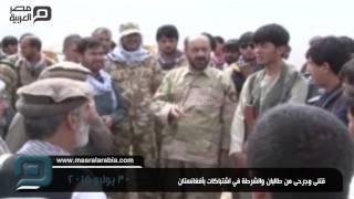 مصر العربية | قتلى وجرحى من طالبان والشرطة في اشتباكات بأفغانستان