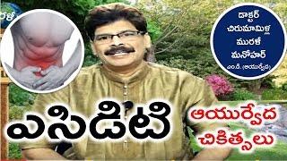 Acidity: Suggestions in Telugu by Dr. Murali Manohar Chirumamilla, M.D. (Ayurveda)