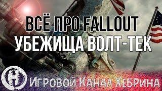 Всё про Fallout - Убежища Волт-тек Fallout Lore