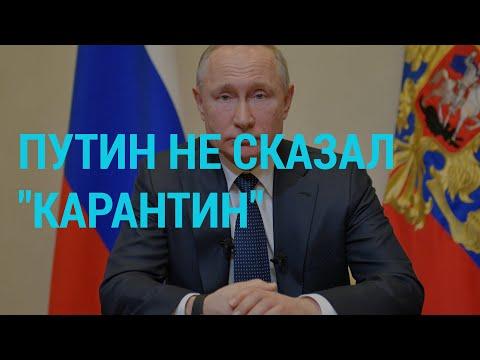 Путин отправил страну в отпуск | ГЛАВНОЕ | 25.03.20