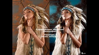 Художественная обработка фото | Объем структура и контраст | Урок Фотошоп
