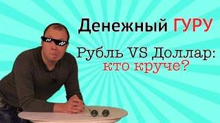 """""""Денежный гуру"""": Рубль vs Доллар кто круче?"""