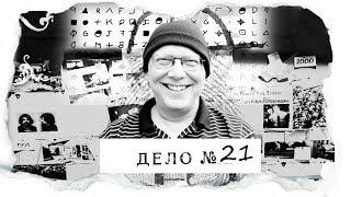 ДЕЛО №21 |Билл Спаркман| - история человека с большим сердцем