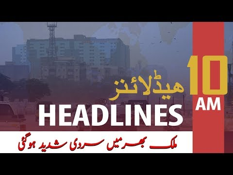 ARY News Headlines | Cold snap continues in parts of Pakistan | 10 AM | 2 Dec 2019