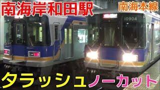 次々と電車が来る平日夕ラッシュの南海岸和田駅1時間ノーカット! 南海本線 特急サザン並びなど