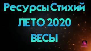 ВЕСЫ ❤️ Ресурсы стихий 🔵 Лето2020